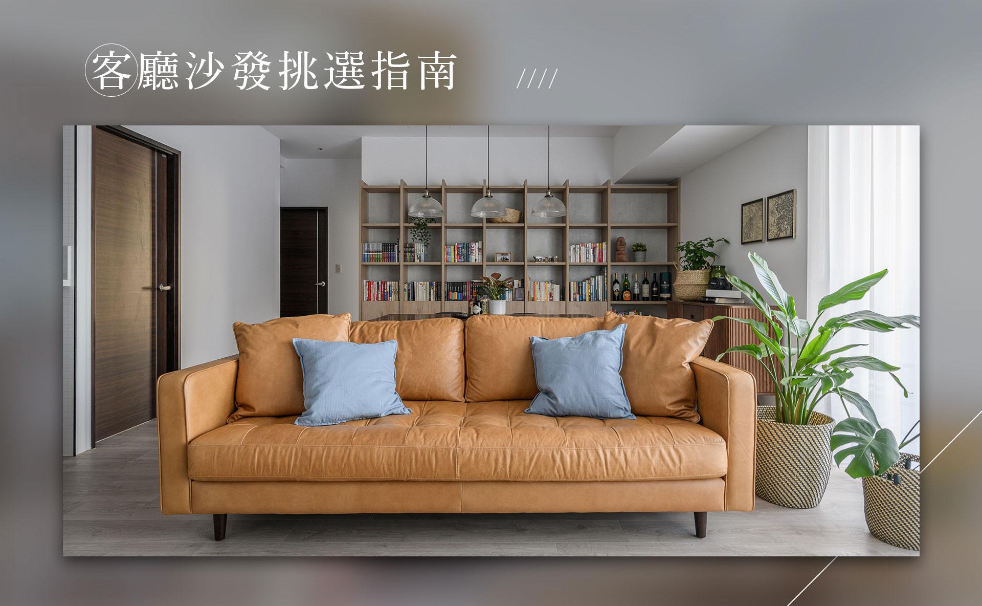 客廳沙發選購指南 3關鍵大公開,教你挑選適合的材質和款式