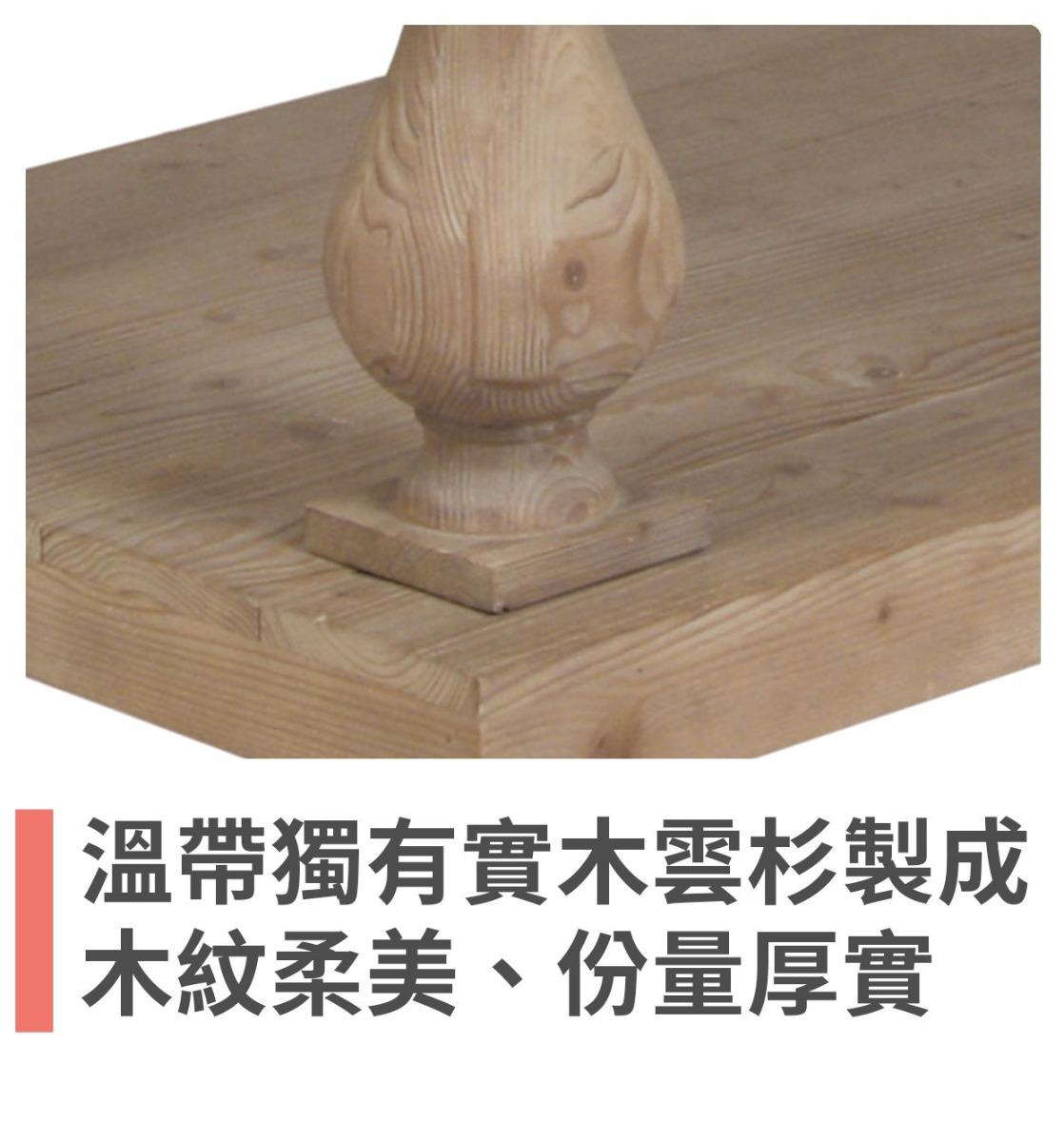 雲杉實木紋理