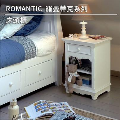 羅曼蒂克系列-床頭櫃