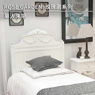 玫瑰園系列-單人床