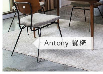 圖文13-餐椅