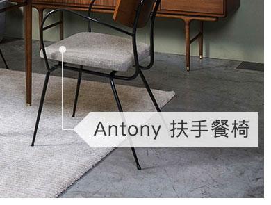 圖文13-扶手餐椅