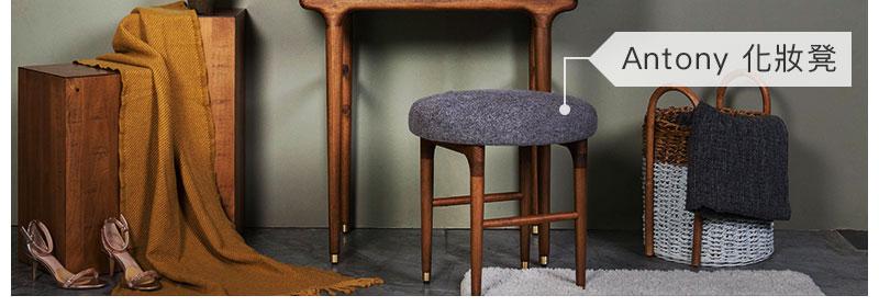 圖文13-化妝椅
