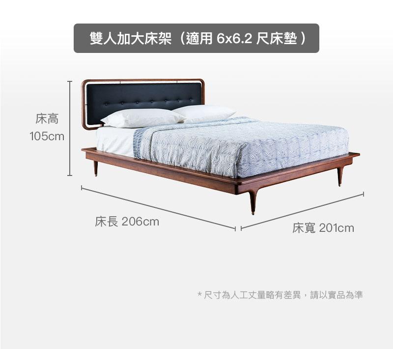 床架尺寸1