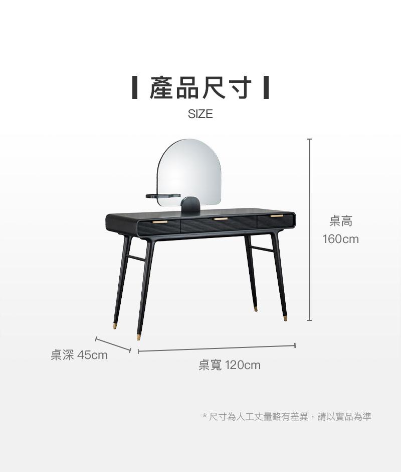 化妝書桌尺寸