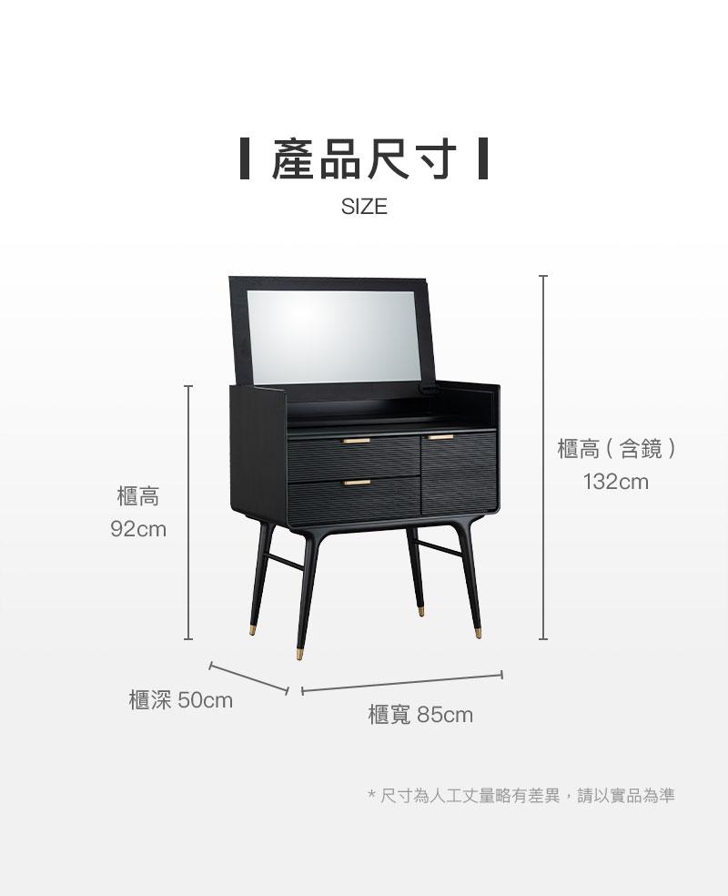 化妝桌尺寸