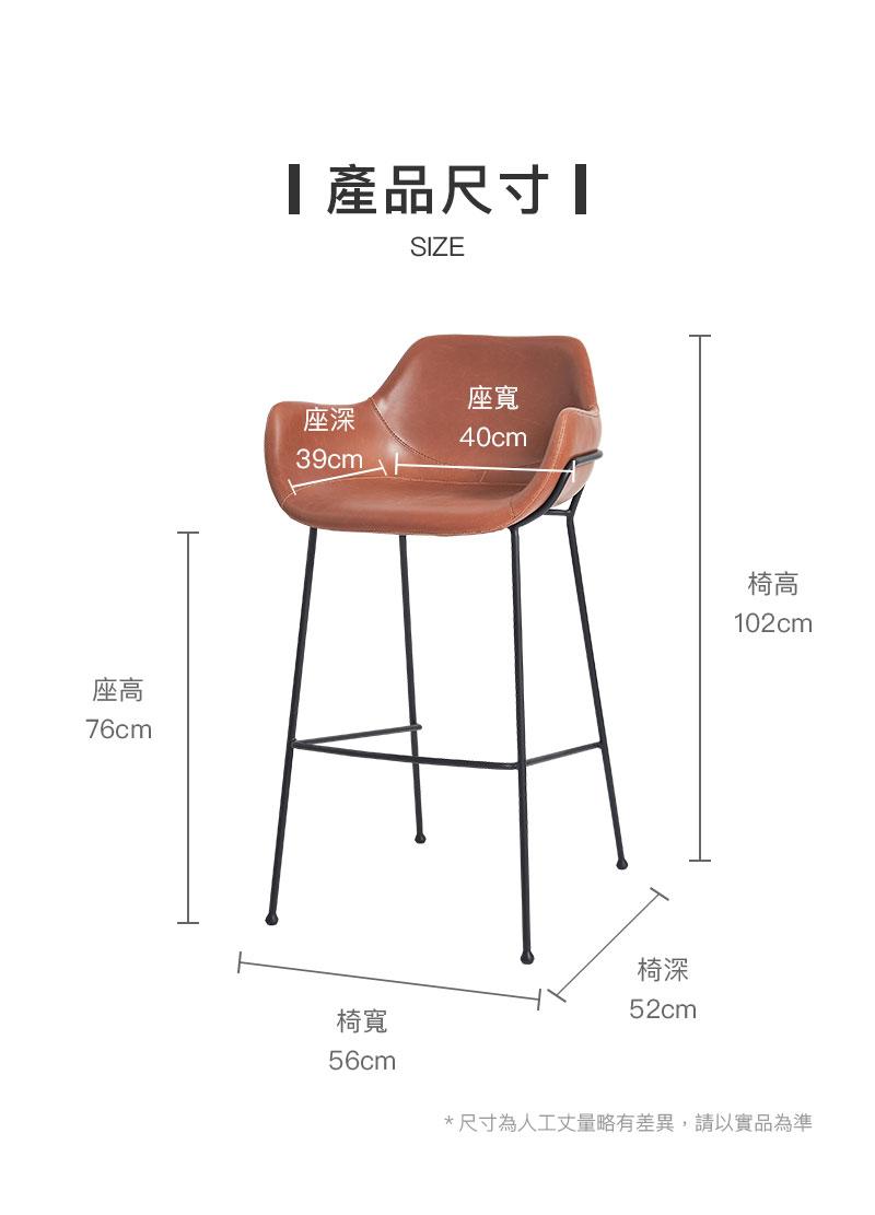 吧台椅尺寸