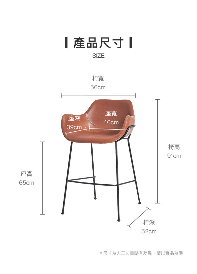 中島椅尺寸