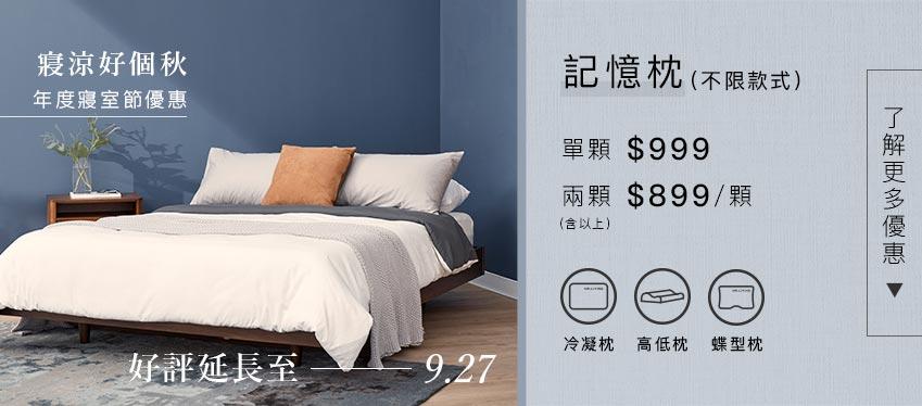 寢室節枕頭