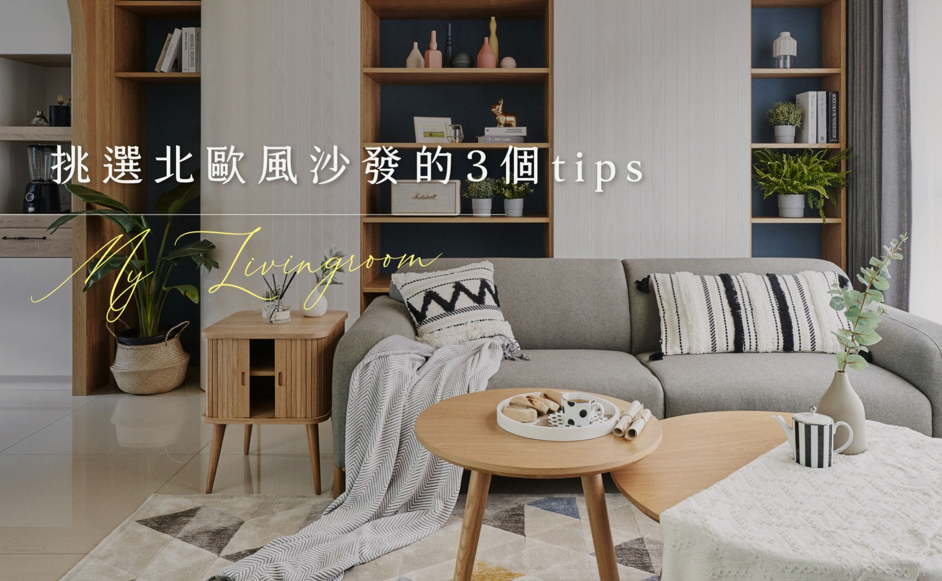 挑選北歐風沙發的 3 個tips