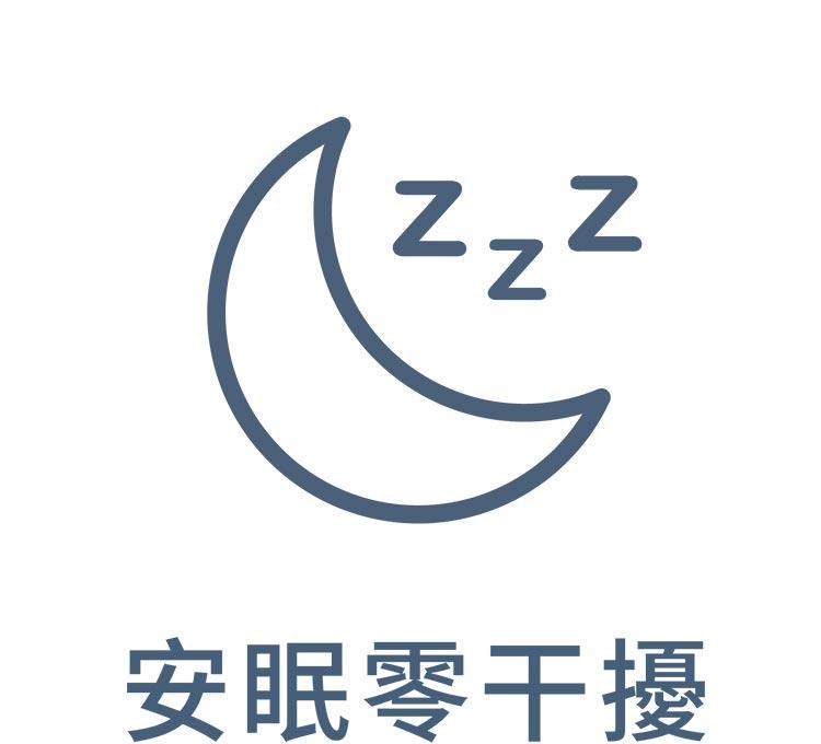 安眠零干擾