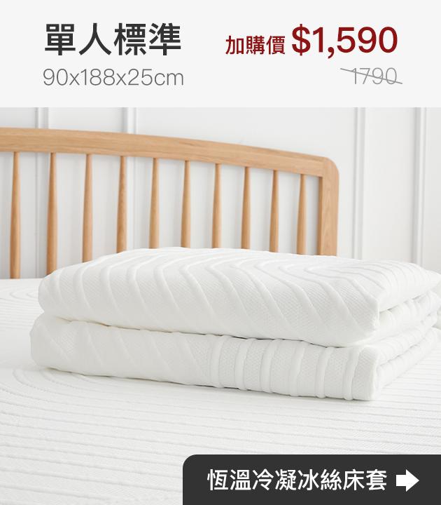 單人標準冷凝床套