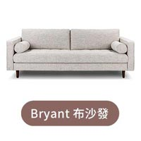 bryant布沙發