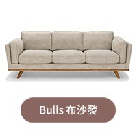 Bulls 布沙發
