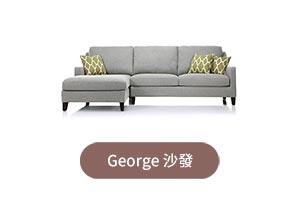 George L型/左貴妃沙發