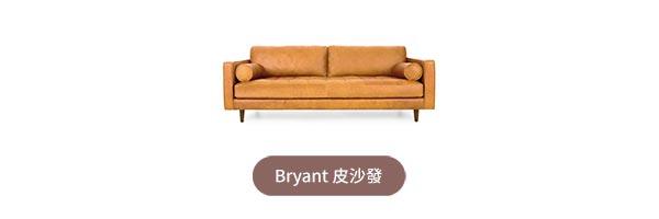 Bryant 皮沙發