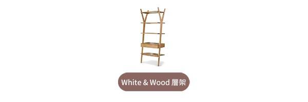 White & Wood 層架