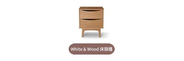 White & Wood 北歐風 床頭櫃