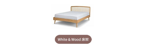 White & Wood 北歐風 床架