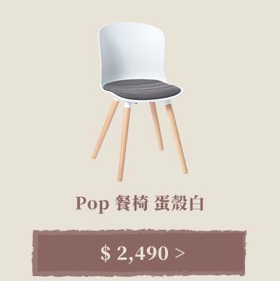 Pop 餐椅