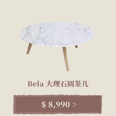 Bela大理石圓茶几