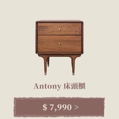 Antony 床頭櫃