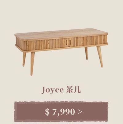 Joyce 茶几