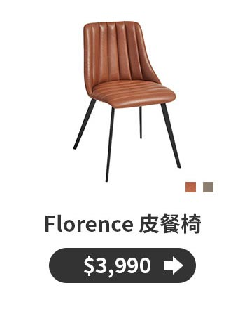 diningchair-florence-leather-tan