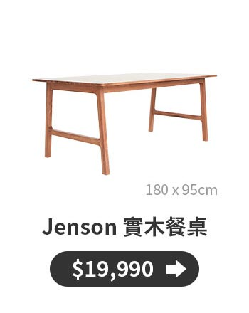 jenson-dining-table