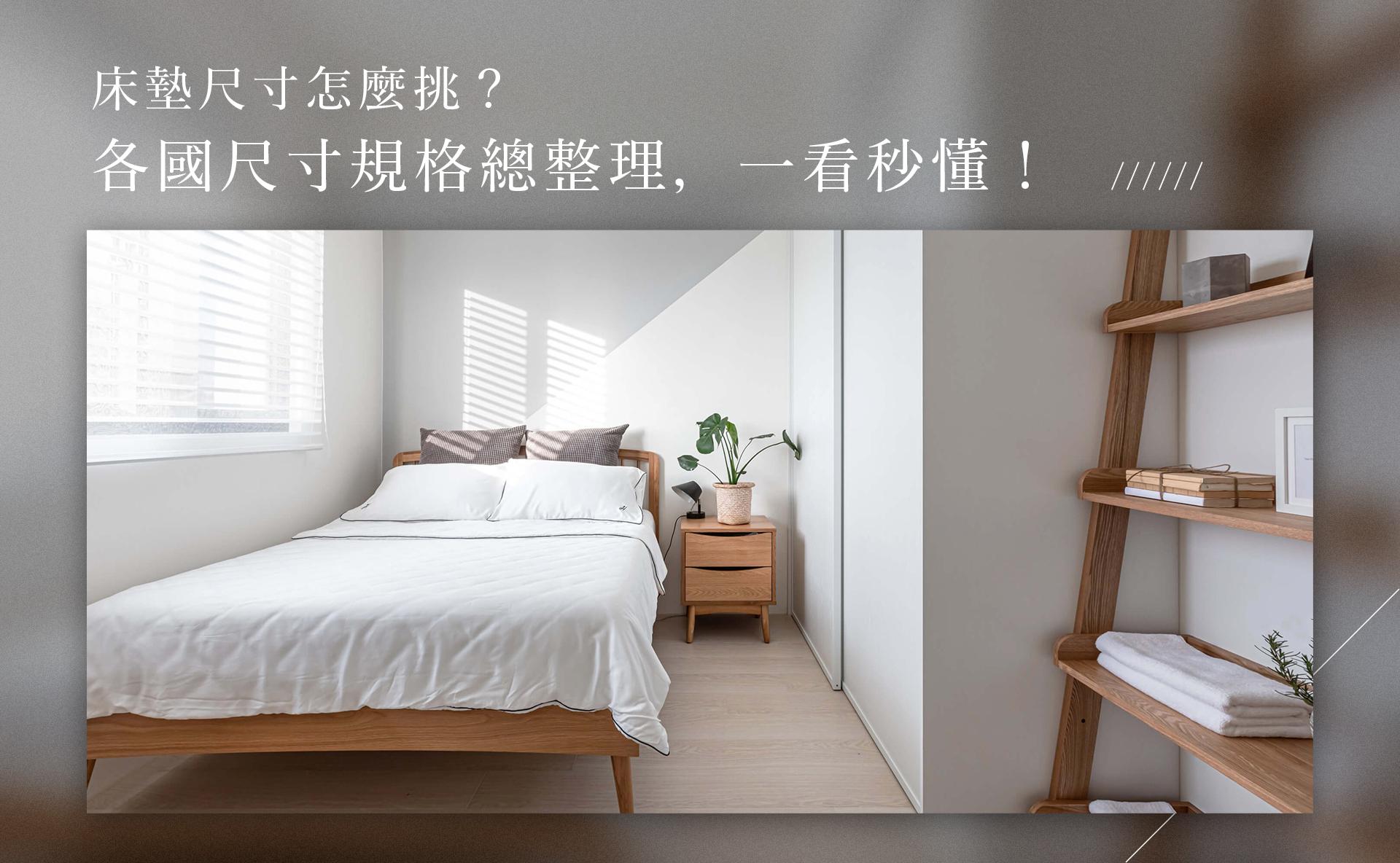 寢室情境-寓子空間設計