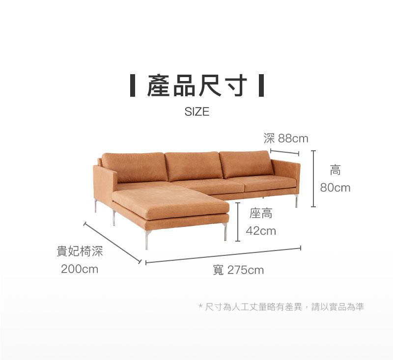 圖文11-沙發尺寸