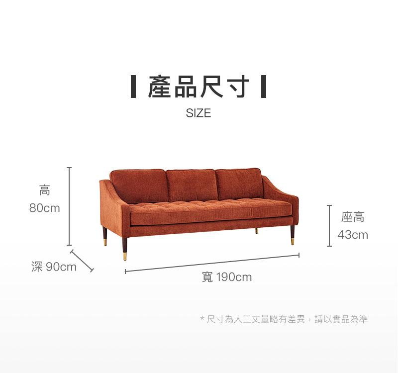 圖文10-沙發尺寸