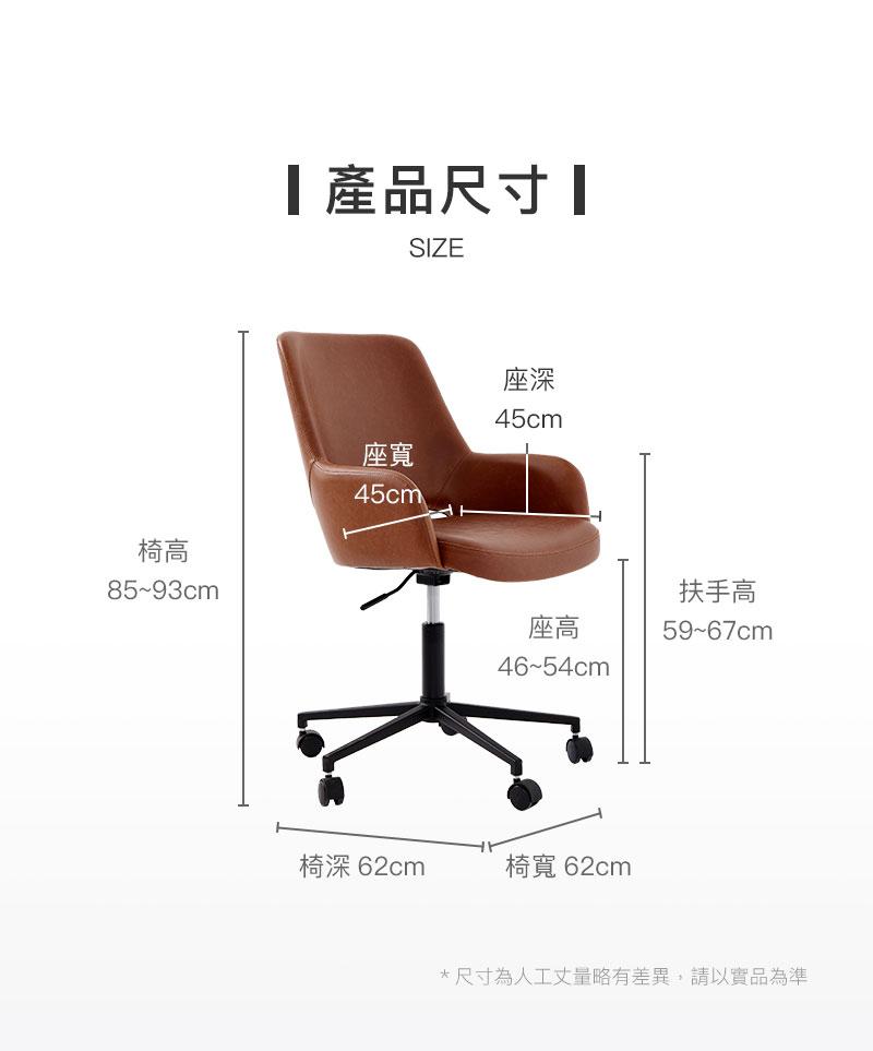 辦公椅尺寸